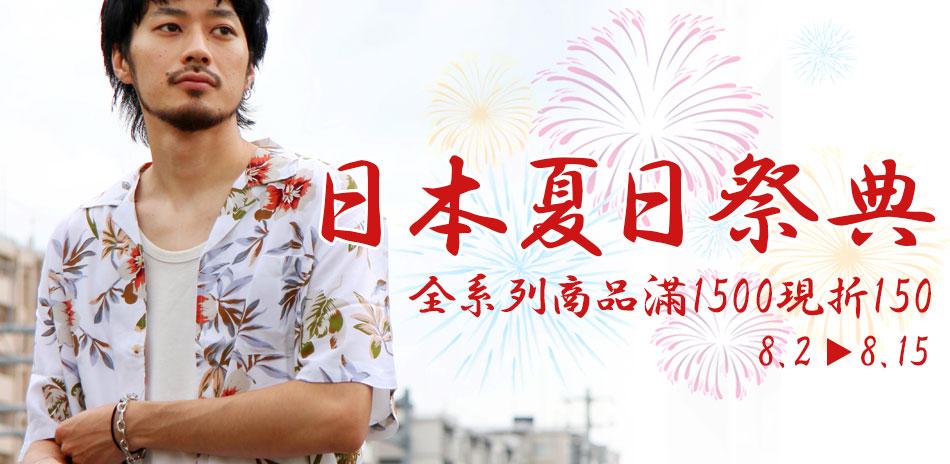 日本夏日祭典滿千五現折百五-ZIP日本男裝