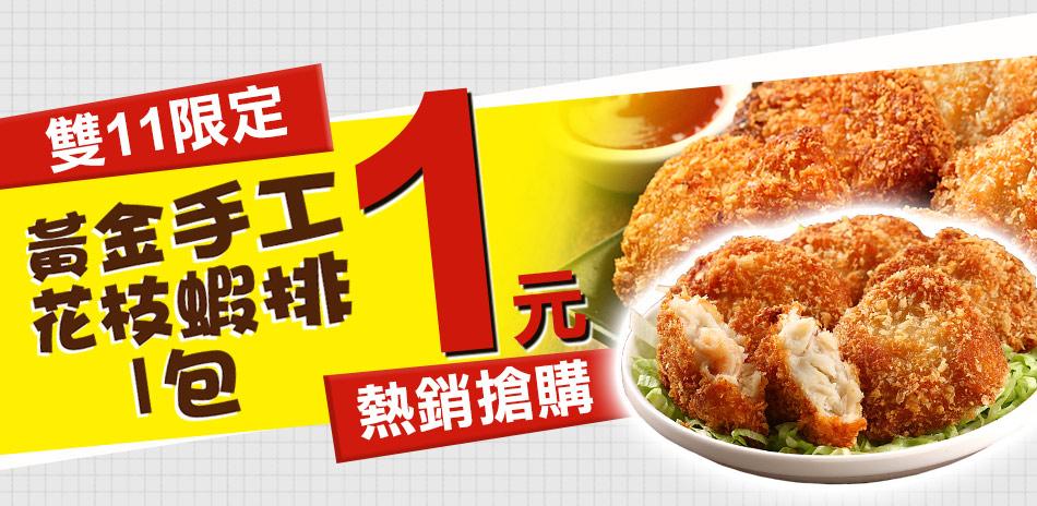 愛上美味 雙11 $1加購 美味花枝蝦排