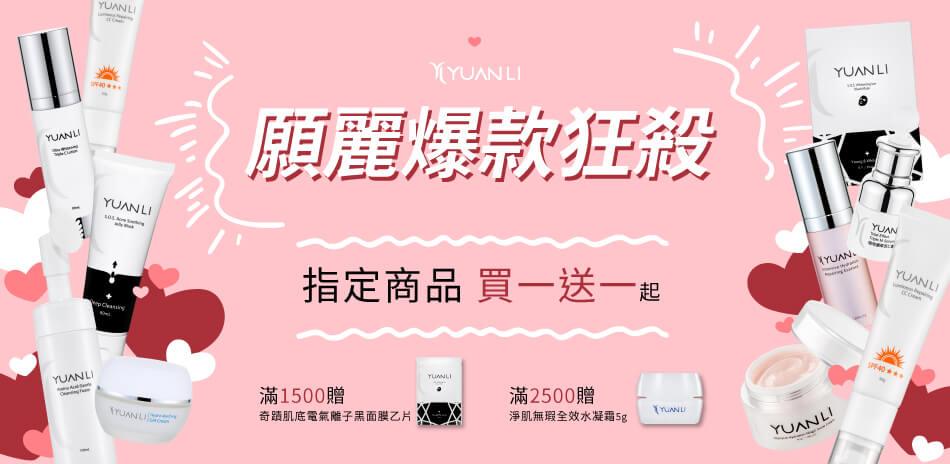 YUANLI願麗★年中慶 ★指定商品買一送一起