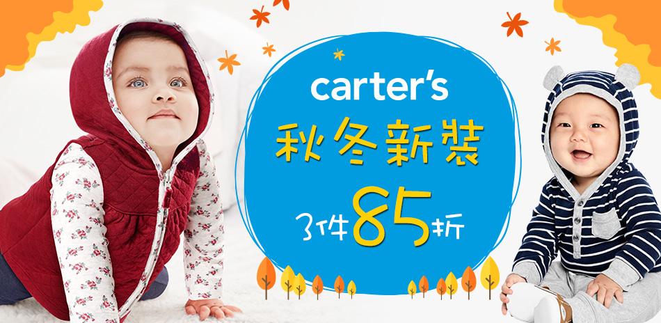 Carter's秋冬新裝登場 任選3件結帳85折