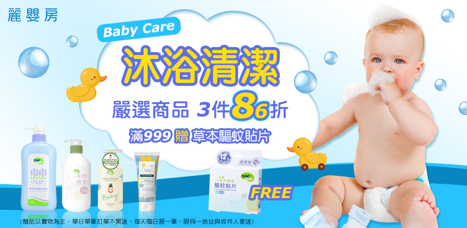 麗嬰房 只給寶寶最好的 洗沐用品 3件86折