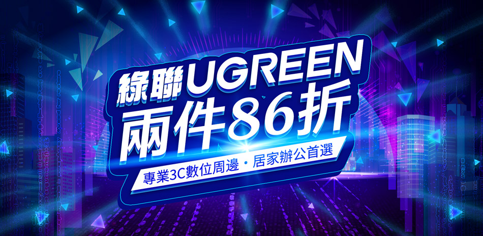 綠聯手機配件/支架2件86折