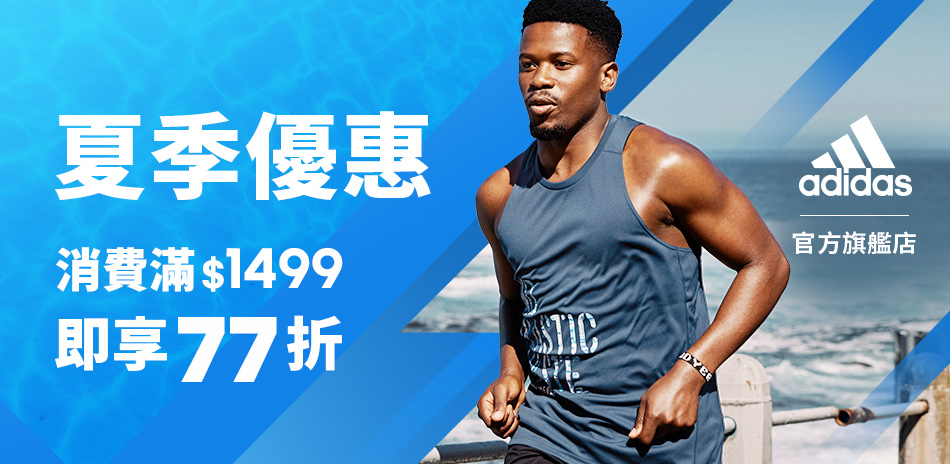 adidas 夏季優惠  滿1499結帳享77折