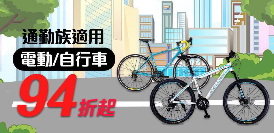 通勤族適用 電動/自行車94折