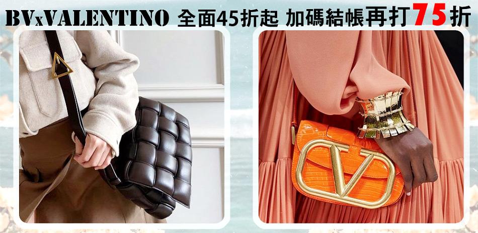 BV / VALENTINO 大牌精選結帳75折