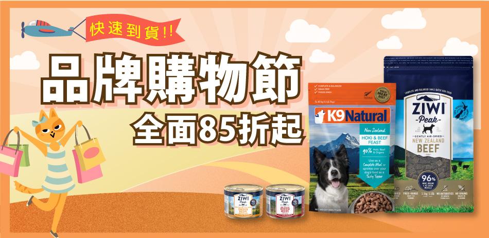 巔峰/K9/Go!犬貓飼料85折!(快速到貨)