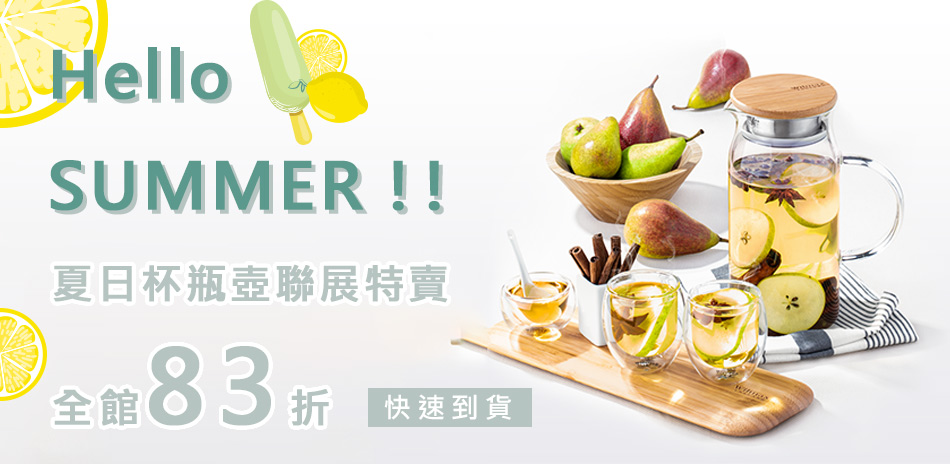 夏日補水!杯瓶壺下殺83折 (24H速)
