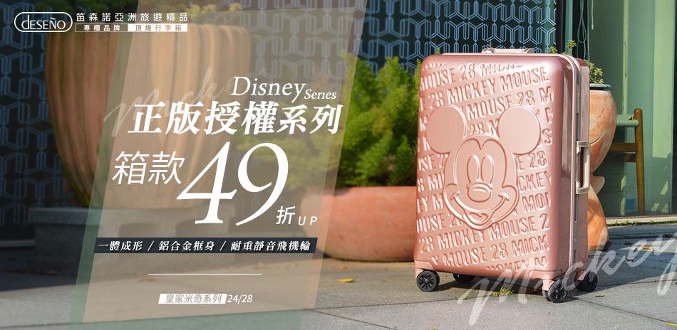 Deseno  Disney正版授權系列49折起