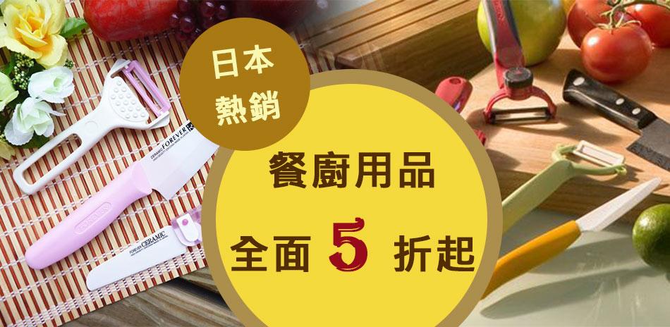 日本熱銷經典餐廚用品 全館5折起