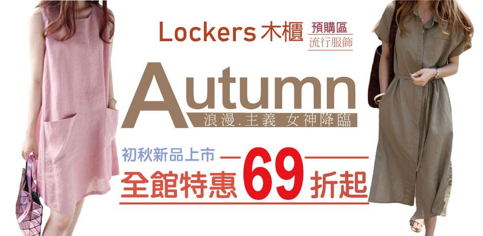 Lockers 木櫃 全館服飾 69折預購