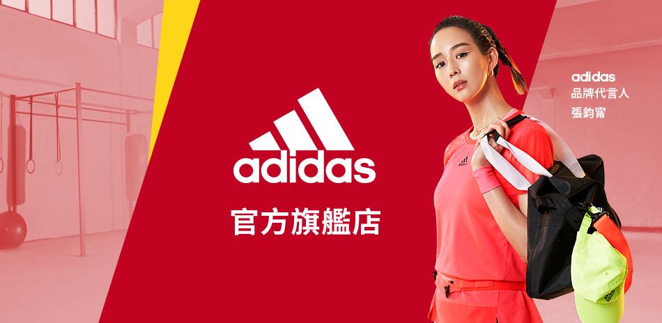 adidas 週年慶全館結帳75折