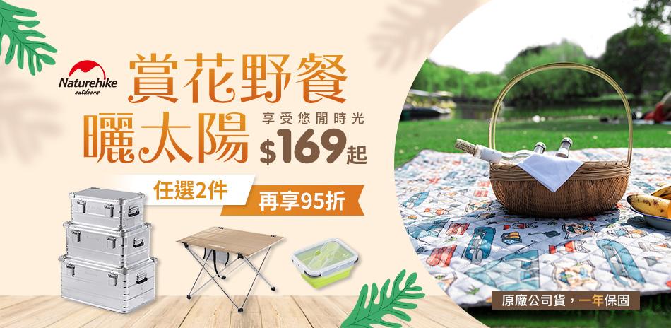 賞花野餐曬太陽 享受悠閒時光$169起