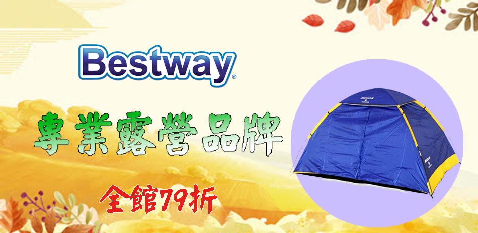 79折 - Bestway專業露營品牌