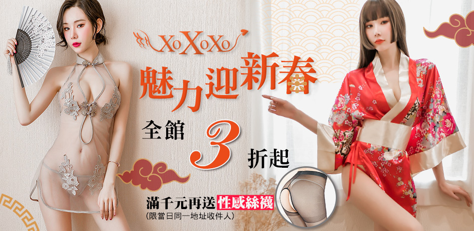 XOXOXO魅力迎新春性感角色扮演服、睡衣3折起