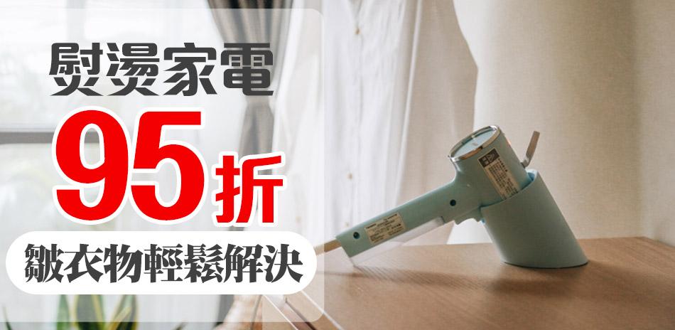 【熨燙家電95折】皺衣物輕鬆解決!
