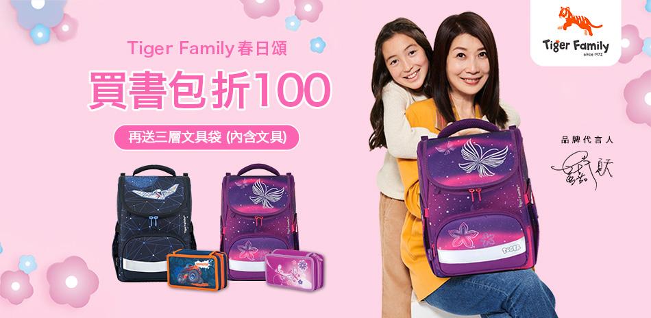 Tiger Family指定款折100再送文具袋