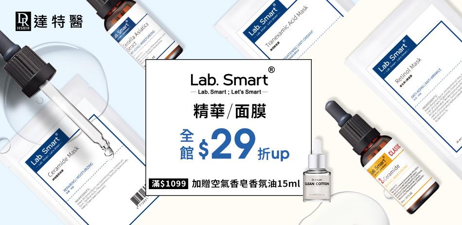 達特醫Lab Smart實驗室系列 全館29折起