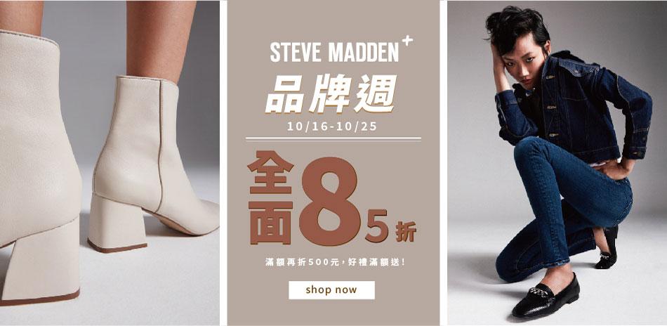 Steve Madden周慶全面85折!