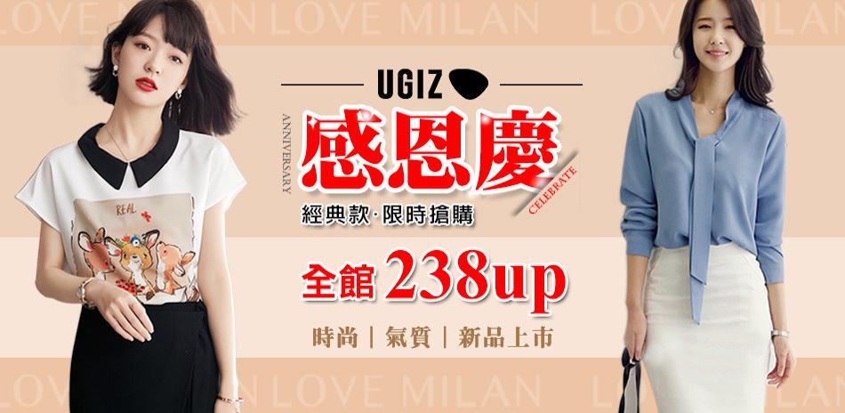 UGIZ-韓流新品搶先購    全館238UP