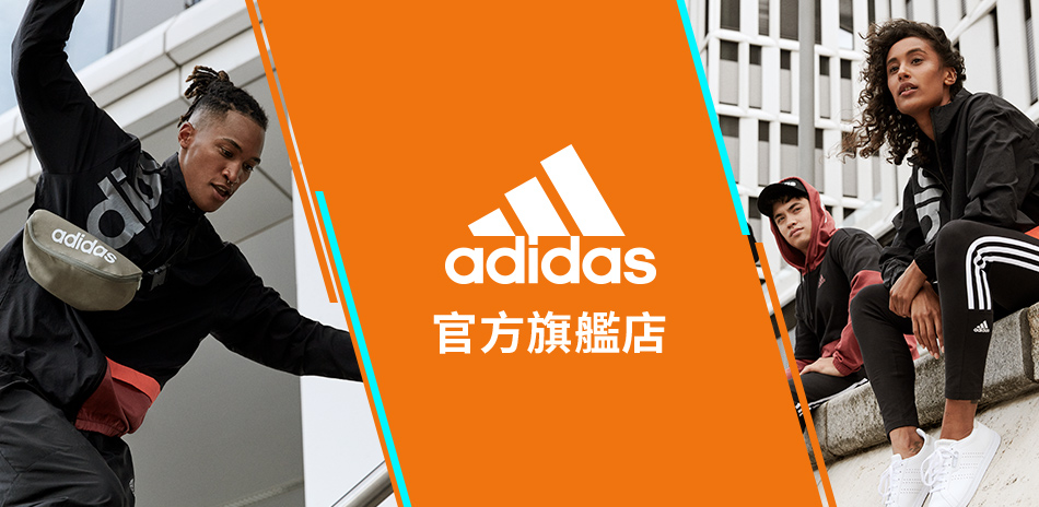 adidas 秋季回饋滿3000折500