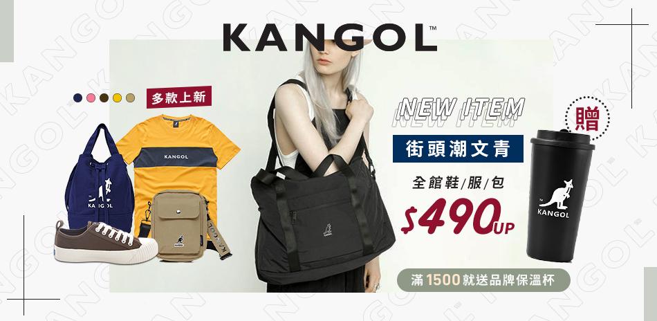KANGOL全館鞋/服/包490起 滿額贈好禮