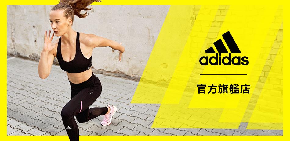 【adidas迎夏購物節】活動任選2件77折