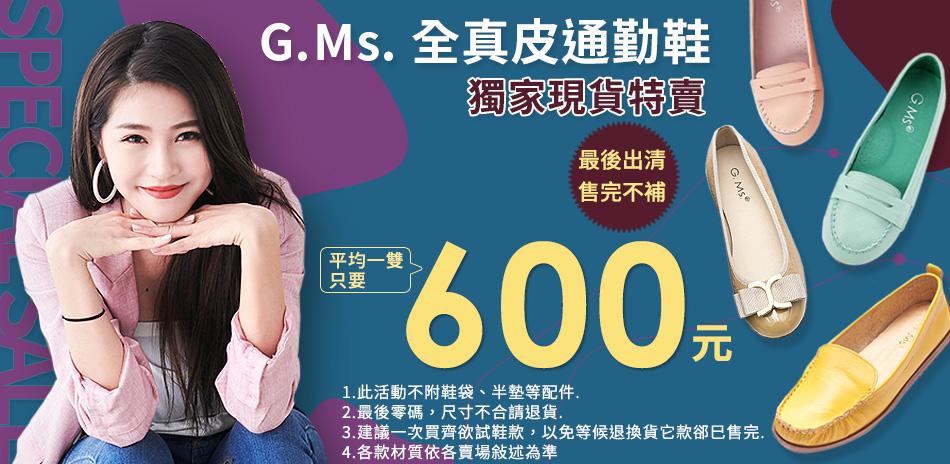 G.MS 真皮休閒鞋特賣 2雙1200