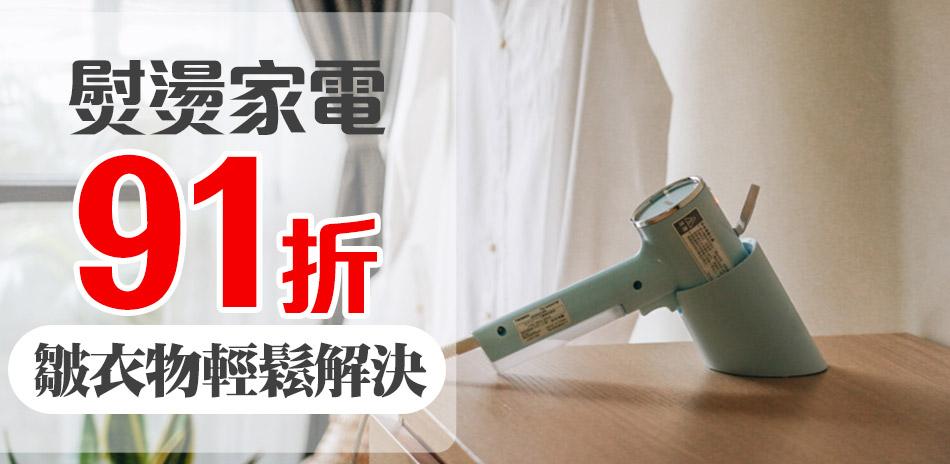 【熨燙家電91折】皺衣物輕鬆解決!