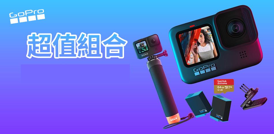 GoPro夜間限定優惠組合