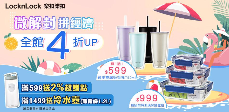 樂扣樂扣 滿599送超贈點2% 滿額再送冷水壺