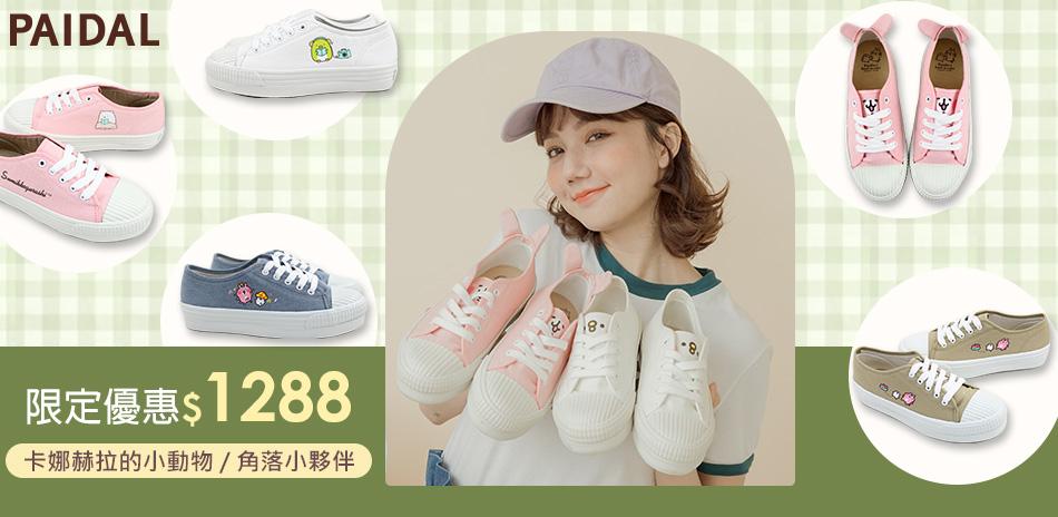 Paidal聯名餅乾鞋均價1288!