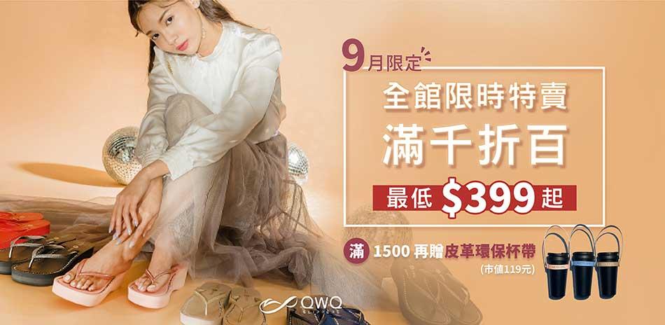 QWQ全館$399UP限時特賣滿千折百