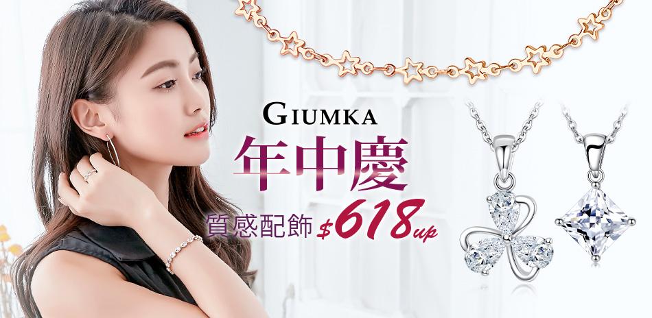 GIUMKA年中慶質感配飾$618up