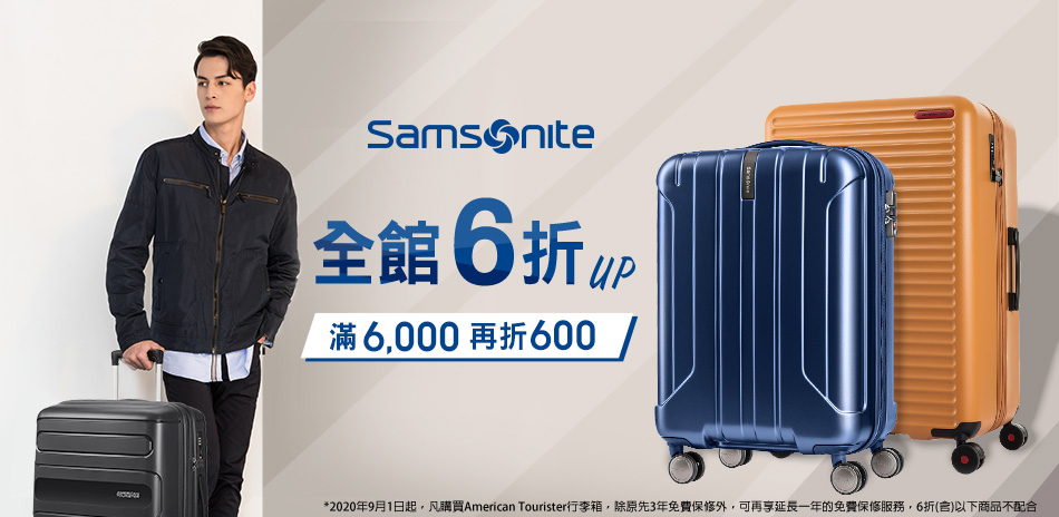 Samsonite/AT全館6折起