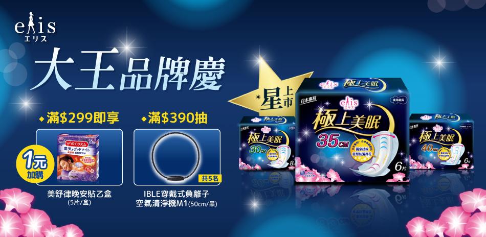 1元加購日本大王愛麗思衛生棉美舒律 蒸氣晚安貼