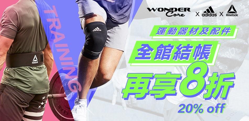 adidas XReebok 運動配件全館8折