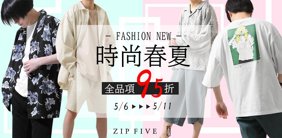 時尚春夏 全品項95折  -ZIP日本男裝