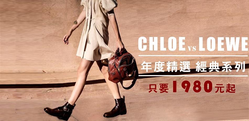 CHLOE  /LOEWE 全面6折起