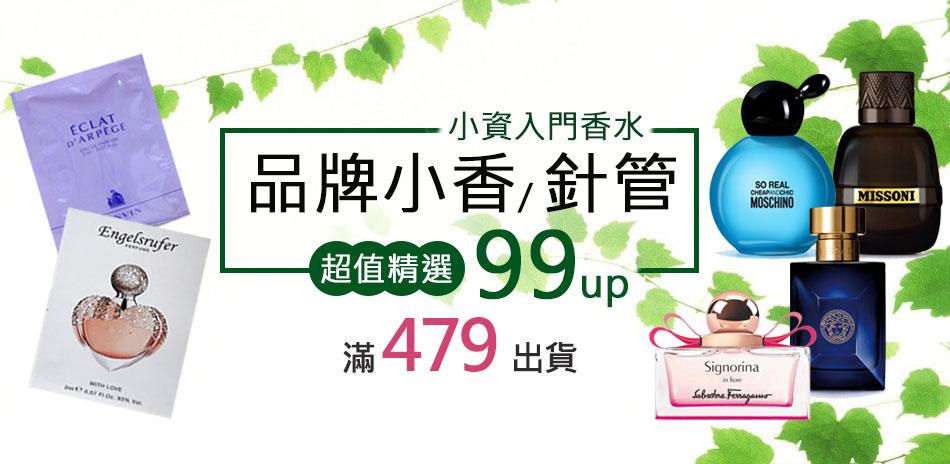 小資入門香水 品牌小香/針管 超值99up