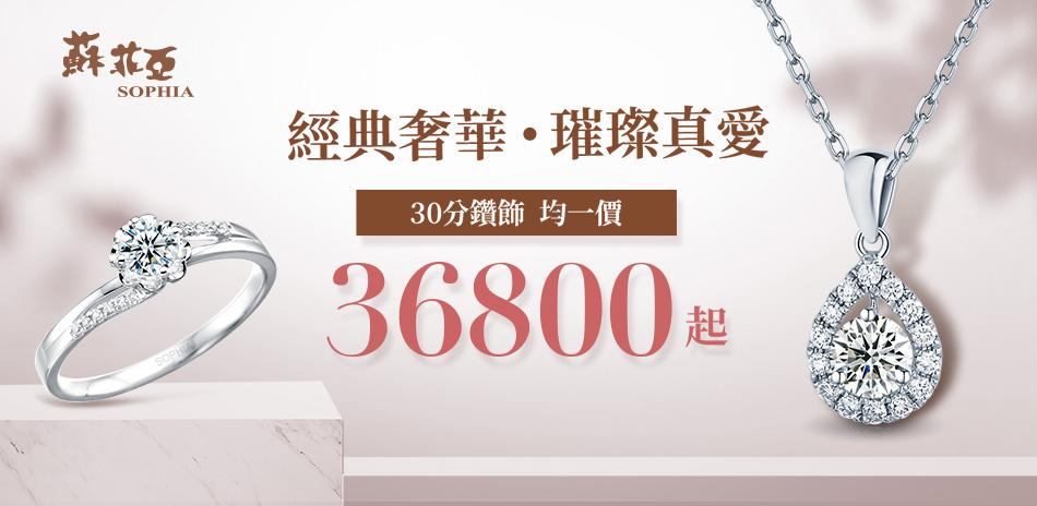 蘇菲亞經典奢華璀璨真愛30分鑽飾均價36800起
