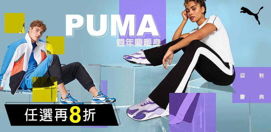 PUMA百貨週年慶全館6折起結帳再8折
