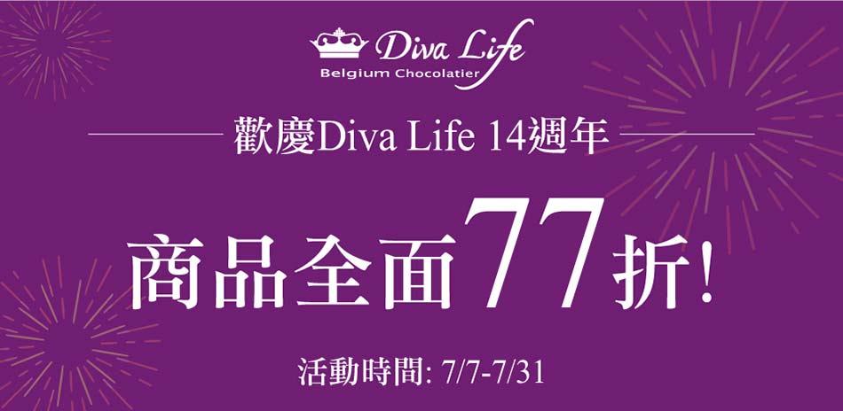 Diva Life歡慶14週年 全館77折!