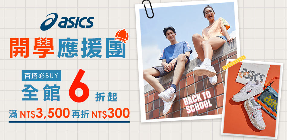 【ASICS】開學應援團 全館6折起滿額折300