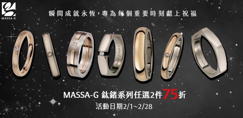 MASSA-G精選鍺鈦任2件75折