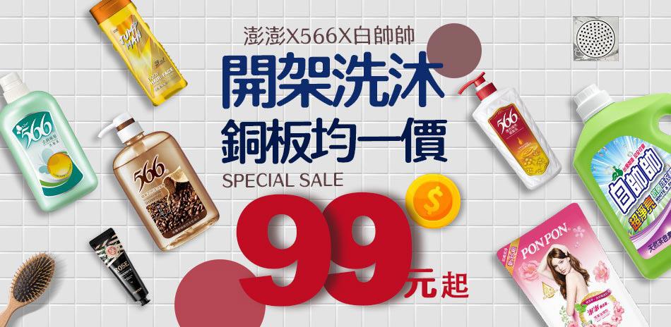 澎澎x566x白帥帥 洗沐清潔$99起