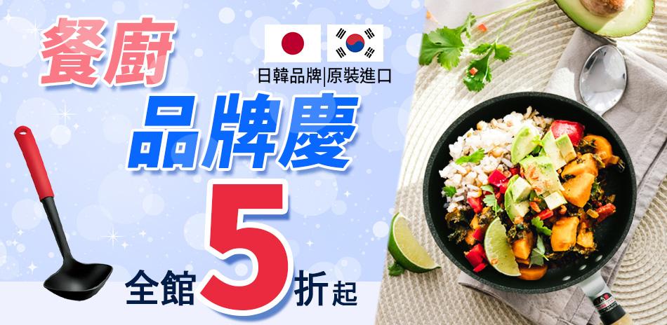 日韓品牌鍋廚大賞 全館5折起(24H速達)