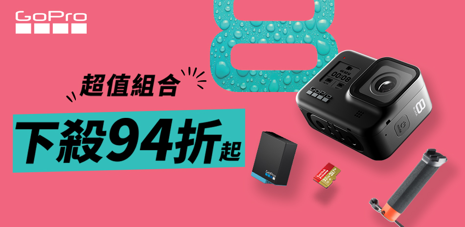 GoPro Hero8 超值組合94折