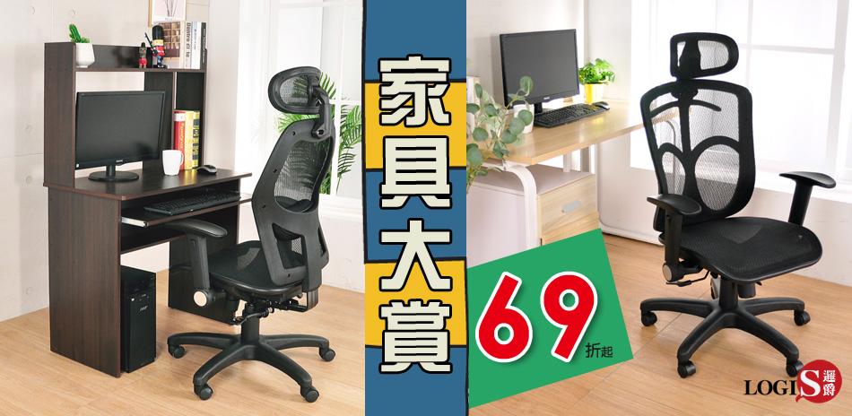 LOGIS 電腦桌椅限時69折起 結帳再92折