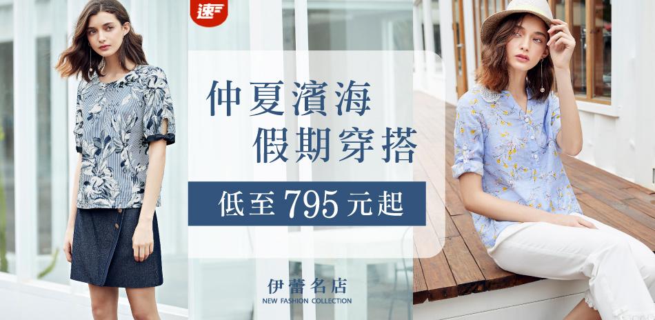 伊蕾 仲夏濱海假期穿搭 低至795元起