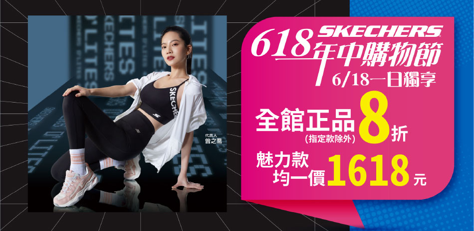 SKECHERS魅力品990起 正價品8折